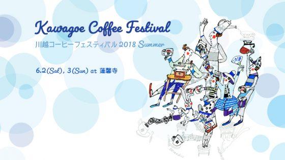 第2回川越コーヒーフェスティバル開催決定!コーヒーショップリストです。Coffee Shops at KAWAGOE COFFEE FESTIVAL